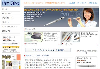 //www.pendrive.co.jp